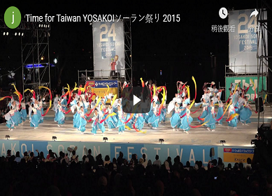 Time for Taiwan YOSAKOIソーラン祭り 2015